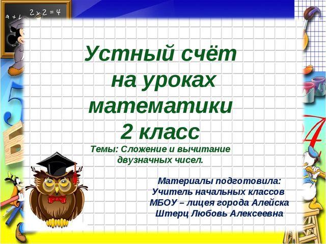 Презентации устного счёта по математике 1 класс по фгос