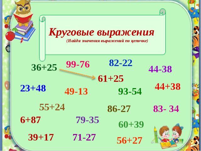Круговые выражения (Найди значения выражений по цепочке) 6+87 39+17 56+27 71-...