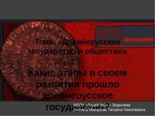 Тема: «Древнерусское государство и общество» Какие этапы в своем развитии про