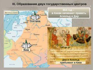 III. Образование двух государственных центров 864 год – в Киеве начинают прав