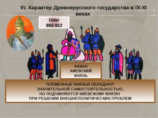 ХАКАН КИЕВСКИЙ КНЯЗЬ ПЛЕМЕННЫЕ КНЯЗЬЯ ОБЛАДАЮТ ЗНАЧИТЕЛЬНОЙ САМОСТОЯТЕЛЬНОСТЬ