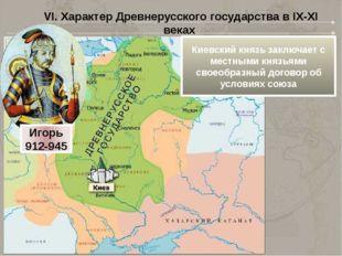 VI. Характер Древнерусского государства в IX-XI веках Игорь 912-945 Киевский