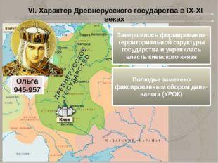 VI. Характер Древнерусского государства в IX-XI веках Завершилось формировани