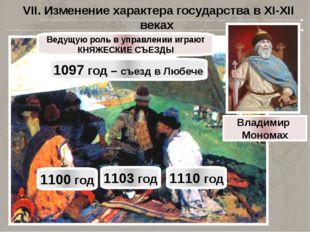 Ведущую роль в управлении играют КНЯЖЕСКИЕ СЪЕЗДЫ Владимир Мономах 1097 год –