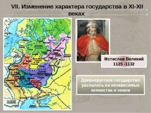 VII. Изменение характера государства в XI-XII веках Древнерусское государство
