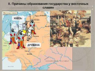 ДРУЖИНА КНЯЗЬ II. Причины образования государства у восточных славян
