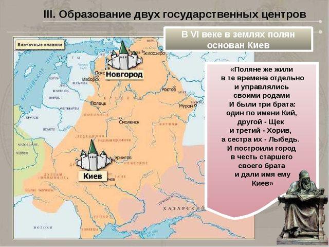 III. Образование двух государственных центров «Поляне же жили в те времена от...