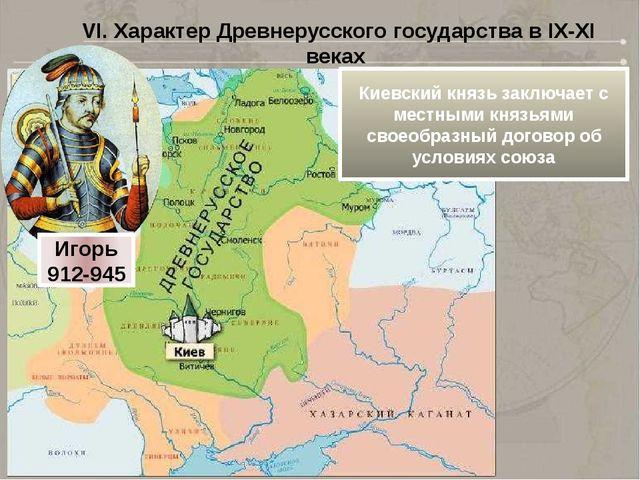 VI. Характер Древнерусского государства в IX-XI веках Игорь 912-945 Киевский...