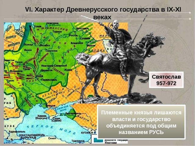 VI. Характер Древнерусского государства в IX-XI веках Племенные князья лишают...