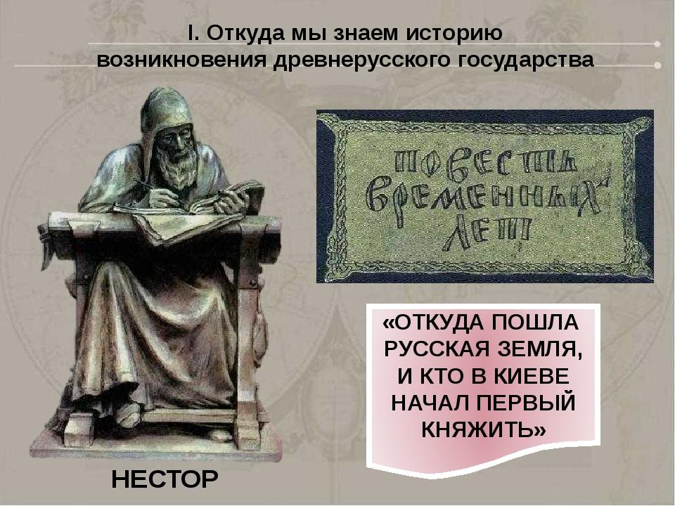 I. Откуда мы знаем историю возникновения древнерусского государства НЕСТОР «О...