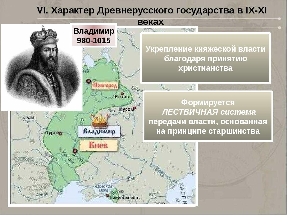 VI. Характер Древнерусского государства в IX-XI веках Владимир 980-1015 Форми...