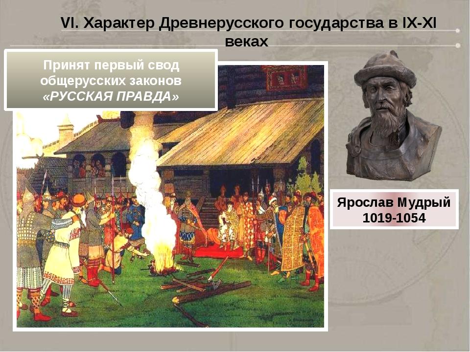 VI. Характер Древнерусского государства в IX-XI веках Принят первый свод обще...