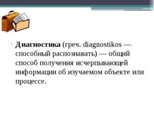 Диагностика (греч. diagnostikos — способный распознавать) — об