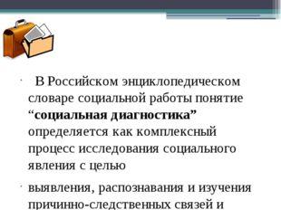 В Российском энциклопедическом словаре социальной работ