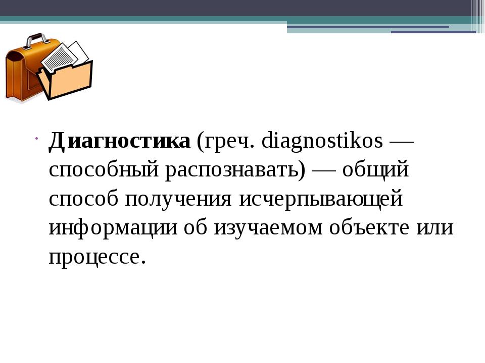 Диагностика (греч. diagnostikos — способный распознавать) — об...