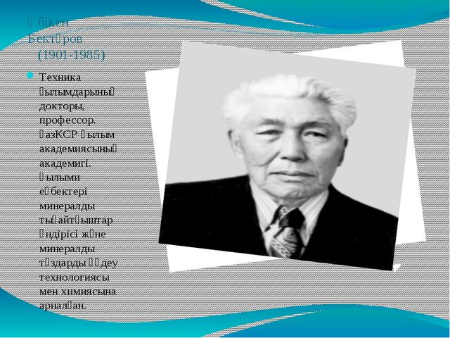 Әбікен Бектұров (1901-1985) Техника ғылымдарының докторы, профессор. қазКСР Ғ...