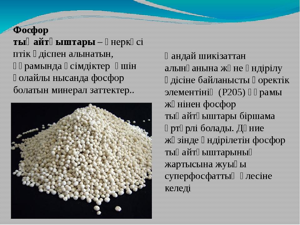 Фосфор тыңайтқыштары–өнеркәсіптік әдіспеналынатын, құрамындаөсімдіктер ү...