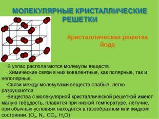 В узлах располагаются молекулы веществ. Химические связи в них ковалентные, к