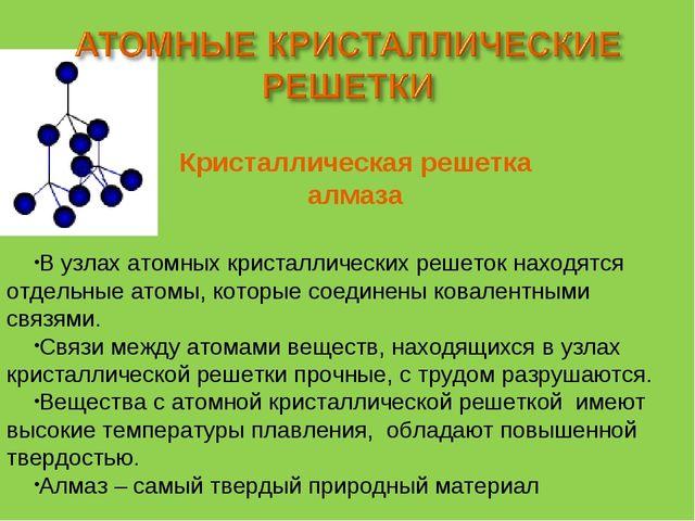 В узлах атомных кристаллических решеток находятся отдельные атомы, которые со...