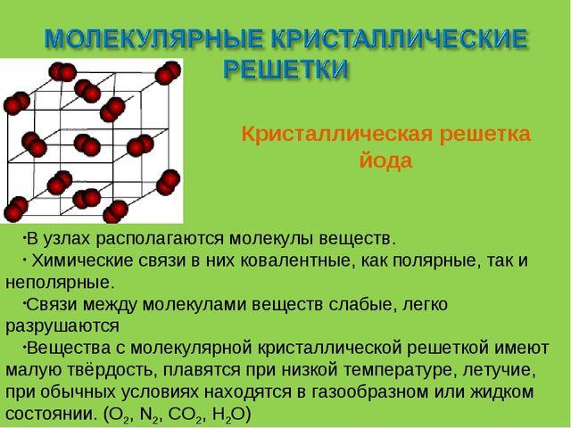 В узлах располагаются молекулы веществ. Химические связи в них ковалентные, к...