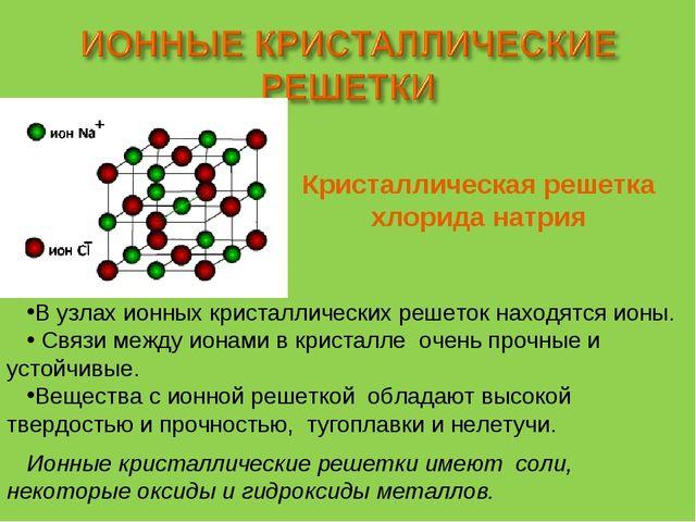В узлах ионных кристаллических решеток находятся ионы. Связи между ионами в к...