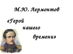 М.Ю. Лермонтов «Герой нашего времени»