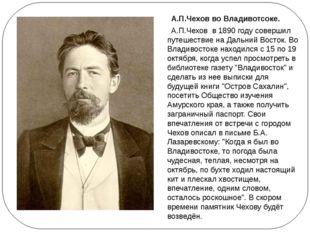 А.П.Чехов во Владивотсоке. А.П.Чехов в 1890 году совершил путешествие на Да