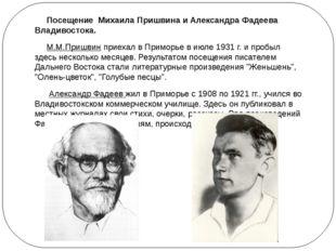 Посещение Михаила Пришвина и Александра Фадеева Владивостока. М.М.Пришвин п