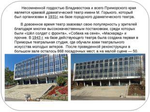 Несомненной гордостью Владивостока и всего Приморского края является краевой