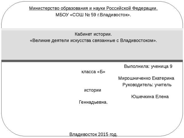 Министерство образования и науки Российской Федерации. МБОУ «СОШ № 59 г.Влади...