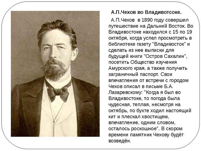 А.П.Чехов во Владивотсоке. А.П.Чехов в 1890 году совершил путешествие на Да...