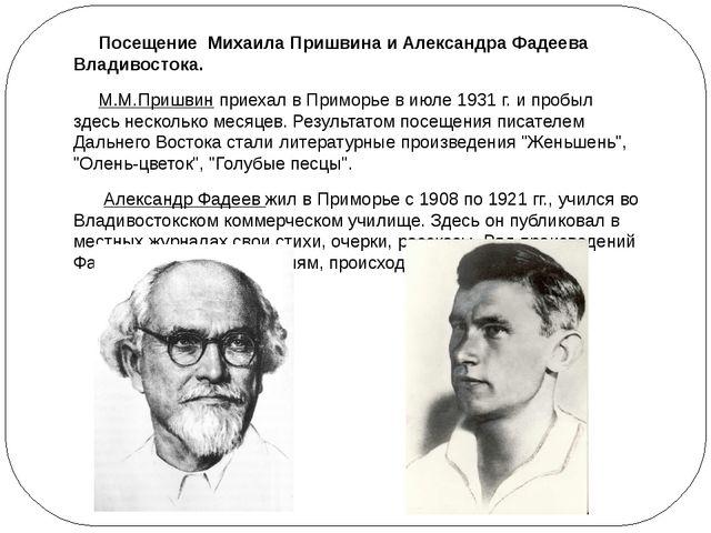Посещение Михаила Пришвина и Александра Фадеева Владивостока. М.М.Пришвин п...