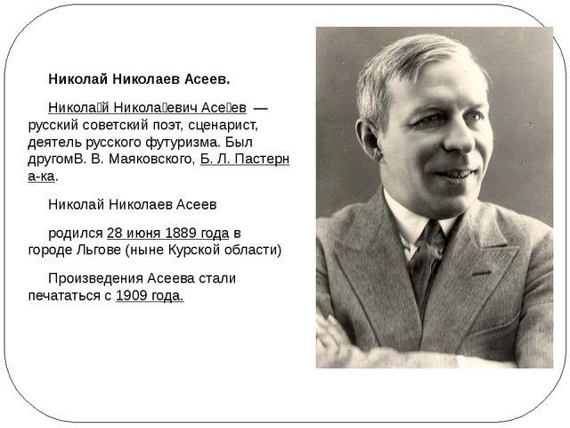 Николай Николаев Асеев. Никола́й Никола́евич Асе́ев— русский советскийпоэ...