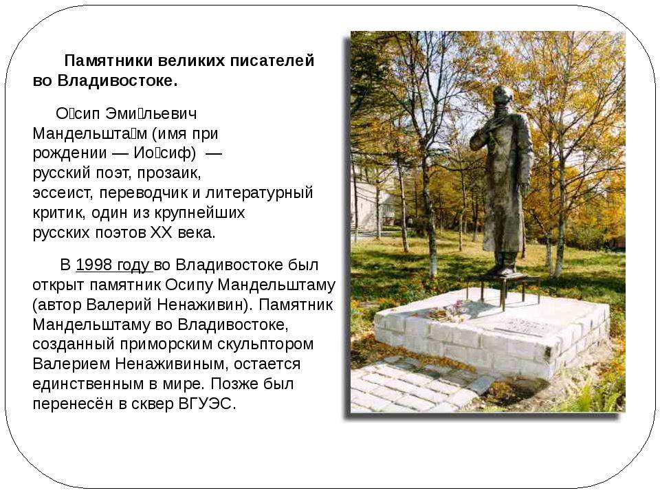 Памятники великих писателей во Владивостоке. О́сип Эми́льевич Мандельшта́м(...