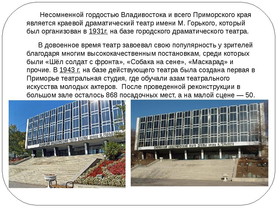 Несомненной гордостью Владивостока и всего Приморского края является краевой...