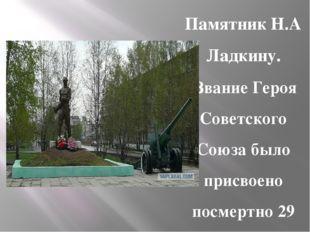 Памятник Н.А Ладкину. Звание Героя Советского Союза было присвоено посмертно