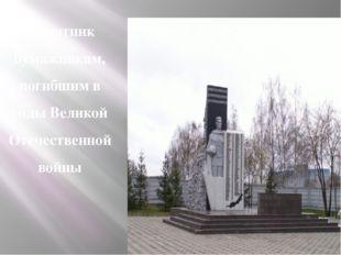 Памятник бумажникам, погибшим в годы Великой Отечественной войны