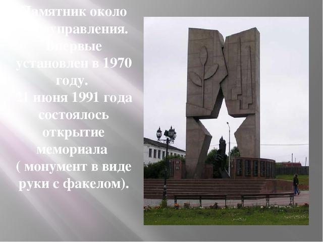 Памятник около рудоуправления. Впервые установлен в 1970 году. 21 июня 1991 г...