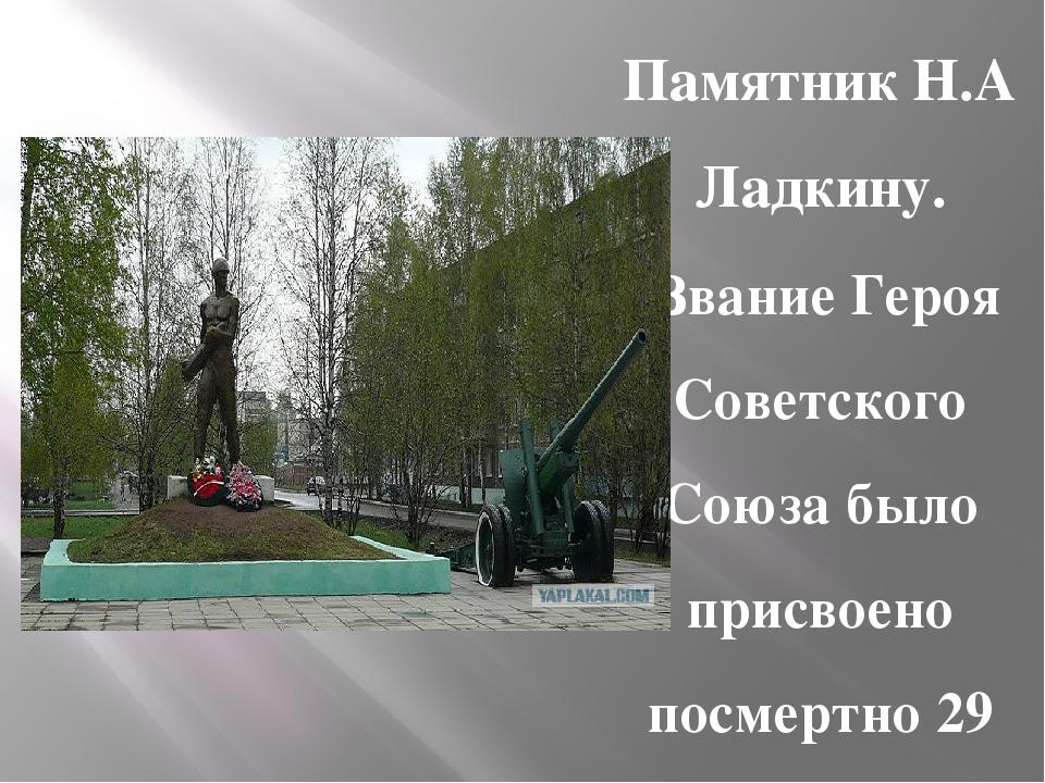 Памятник Н.А Ладкину. Звание Героя Советского Союза было присвоено посмертно...