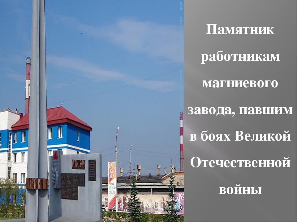Памятник работникам магниевого завода, павшим в боях Великой Отечественной во...