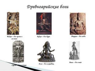 Древнеарийские боги Индра – бог грозы и молнии Агни – бог огня Яма – бог мерт