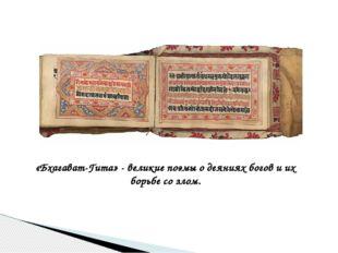 «Бхагават-Гита» - великие поэмы о деяниях богов и их борьбе со злом.