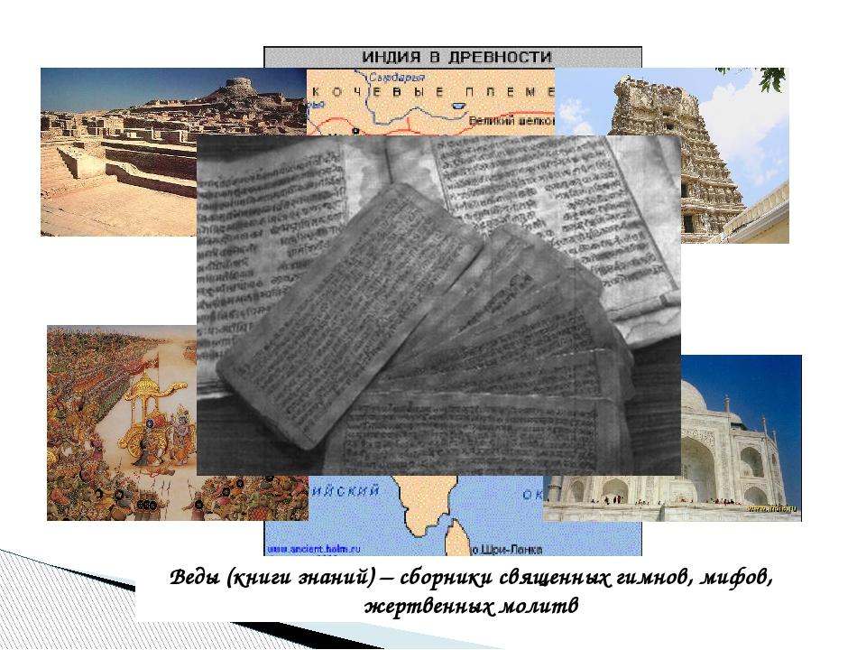 Веды (книги знаний) – сборники священных гимнов, мифов, жертвенных молитв
