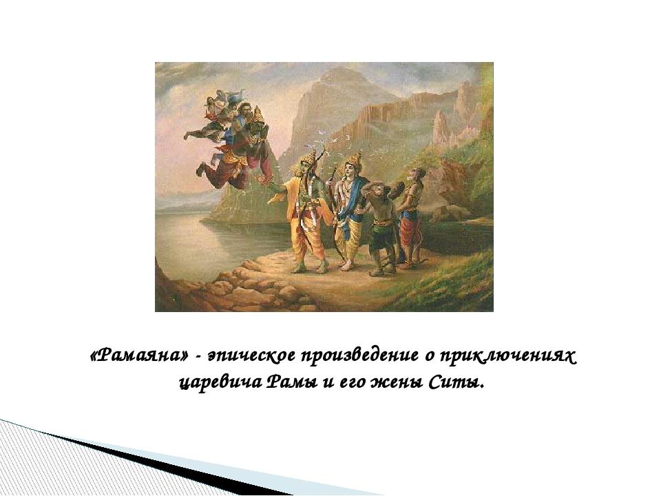 «Рамаяна» - эпическое произведение о приключениях царевича Рамы и его жены С...