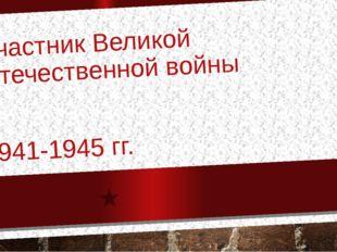 Участник Великой Отечественной войны 1941-1945 гг.