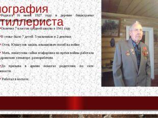 Биография артиллериста Родился 16 июня 1927 году в деревне бишкураево кандрин