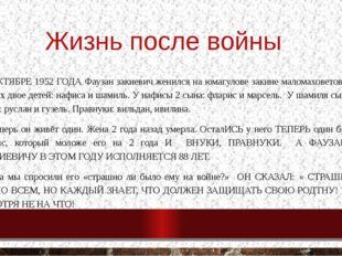 Жизнь после войны В ОКТЯБРЕ 1952 ГОДА Фаузан закиевич женился на юмагулове за