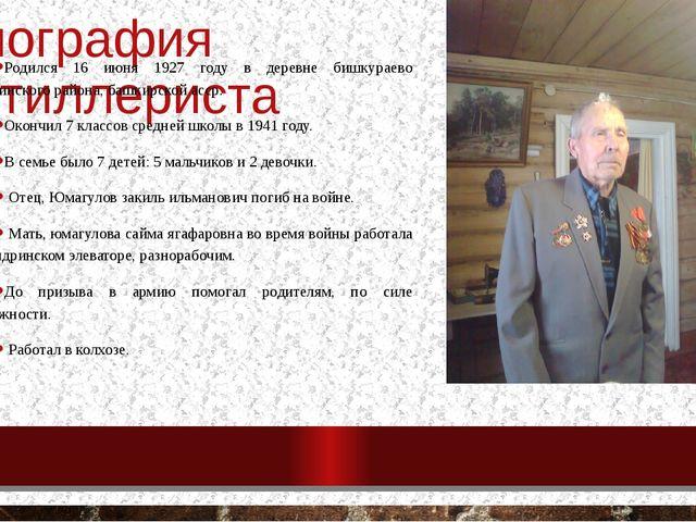 Биография артиллериста Родился 16 июня 1927 году в деревне бишкураево кандрин...