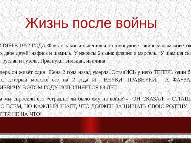 Жизнь после войны В ОКТЯБРЕ 1952 ГОДА Фаузан закиевич женился на юмагулове за...