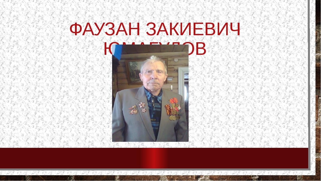 ФАУЗАН ЗАКИЕВИЧ ЮМАГУЛОВ